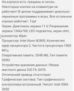 DNS Mini. ОЗУ 256 Мб и меньше, WiFi, Bluetooth, аккумулятор на 3 ч.