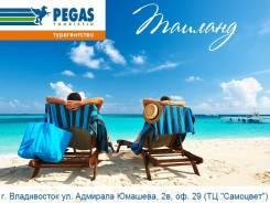 Таиланд. Пхукет. Пляжный отдых. Полетная программа продлена до мая!