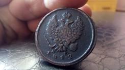 2 копейки 1812 г. (ЕМ - НМ) масса - 12,31 гр. Состояние! обмен