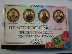 Набор пластиковых монет республики Приднестрье в красочном альбоме.