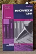Экономическая теория. Класс: 10 класс