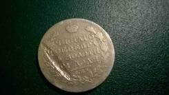 1 рубль 1818 год СПБ-ПС . Оригинал ! дешево.