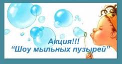 Шоу Мыльных Пузырей в подарок, при заказе аниматора 1000 руб! Скидки!