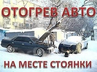 Отогрев авто. 1000 рублей