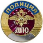 Инспектор ДПС. Специализированная рота ДПС ГИБДД. Улица Воронежская 1