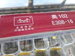 Электроды E308-16, ф 4,0 нержавейка
