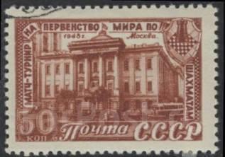 1948г. СССР. Гаш.
