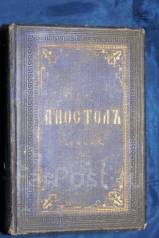 Старинный богослужебный Апостол. Типография Киево-Печерской Лавры.1873. Оригинал