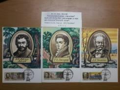 Открытки географические исследования и открытия 1992 г.