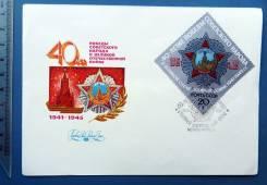 40 ЛЕТ Победы В ВОВ 1985 КПД с СГ КЦ27 конверт
