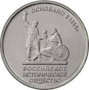 5 рублей 150 лет Российскому Историчесокому обществу. РИО.