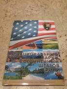 25 центов Национальные парки США. 35 монет в красочном альбоме.