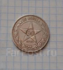 50 копеек 1922 ПЛ Серебро Обмен