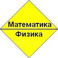 Математика, физика, химия! Контрольные!