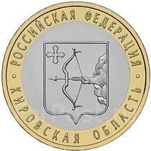 Продам 10 рублей 2009 года Серия: РФ Кировская область