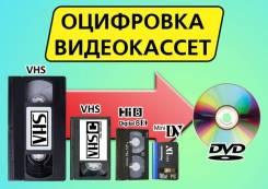 Оцифровка аудио и видеокассет, запись на диски