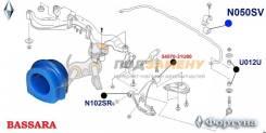 Втулка стабилизатора передней подвески, I.D-25мм ФОРТУНА / N050SV. Гарантия 24 мес