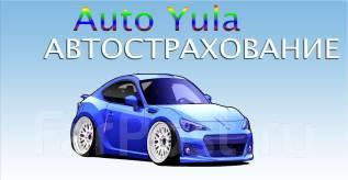 """""""Aвтоюла"""" Автострахование ОСАГО, КАСКО. ДКП, выезд до 24.00!"""