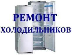 Ремонт и обслуживание холодильников и морозильных камер на дому.