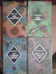 Книги классический детектив 4 книги