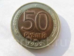 50 рублей 1992 года Биметалл ЛМД ! Состояние