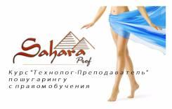 Обучение Шугарингу с правом преподавания и не только! Владивосток
