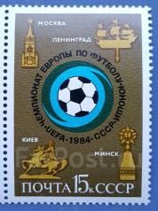 1984 СССР. Чемпионат Европы по футболу среди юношей . 1м Чистая