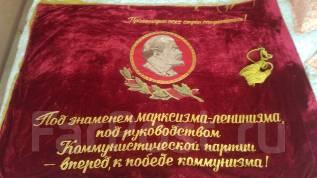 Знамя СССР, бархат или плюш, Ленин+Герб, состояние. Оригинал! Обмен