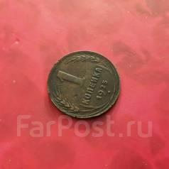 1 копейка 1925 года! Редкая и дорогая монета!