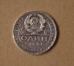 1 рубль 1924 года. Серебро.