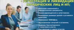 Регистрация ООО, ИП. Арсеньев. Регистрация ООО за 3 дня под ключ + банк