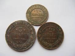 1, 2, 3 копейки 1914 г. Николай II ! Оригинал