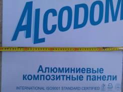 Алюкобонд.
