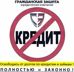 Защита Должников от Кредиторов! Банкротство граждан по минимальн цене!