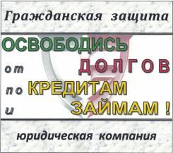 Защита должников от всех кредиторов! Банкротство всего за 7 000 р. /мес