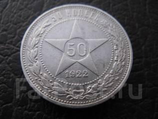 50 копеек 1922 года ( П. Л ) Серебро ! Оригинал