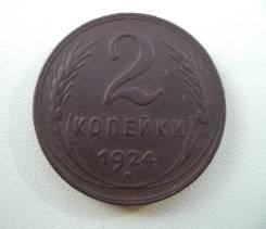 2 копейки 1924 года, гурт рубчатый. Медь, оригинал!