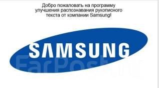 Подработка (заказчик компания Samsung). Оплата Сразу после завершения.
