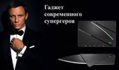 Cardsharp 2 - нож-кредитка