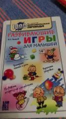 """Продам книгу """"развивающие игры для малышей"""""""