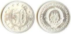 50 пар югославия 1953