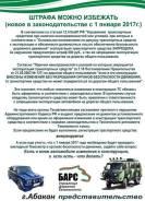 Регистрация изменений конструкции автомобиля