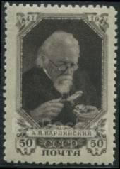 1947г. СССР. Карпинский.