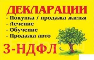 Заполнения налоговых деклараций 3-НДФЛ во Владивостоке