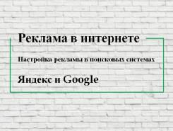 Настройка рекламы в интернете!