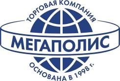 """Торговый агент. АО """"ТК """"МЕГАПОЛИС"""". Улица Бородинская 4а"""