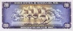 Соль Перуанский. Под заказ