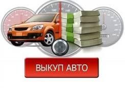 Куплю авто-мототехнику