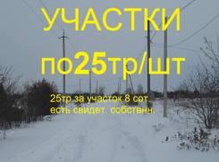 Участки по 25тр/шт. Распродажа. электричество, от частного лица (собственник)