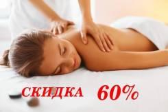 60% скидка на массаж, стоун-терапию и обертывание тела